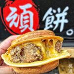 【桃园】超犯规!会牵丝的「咸酥鸡车轮饼」 中原夜市人气美食