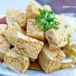 【台南】道地小吃 | 盐埕北极殿臭豆腐