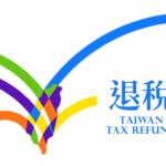 台湾购物退税须知