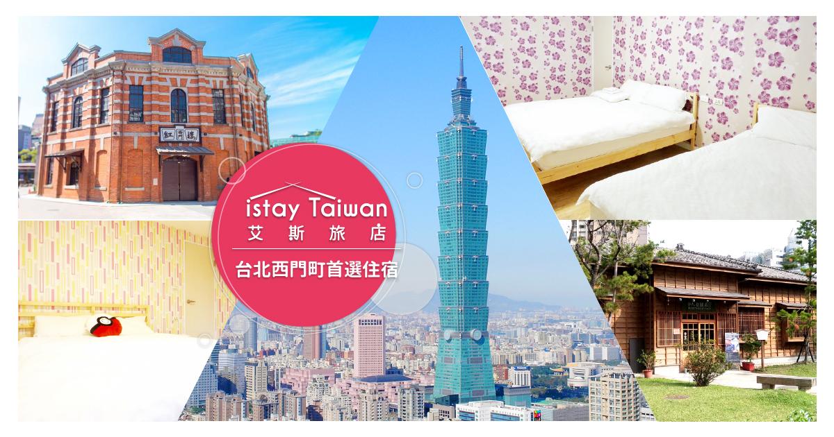 艾斯旅店 IStay Taiwan