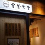 【桃园】曾馨食堂~真材实料好吃碗粿